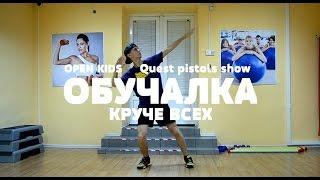 ОБУЧАЛКА на песню Open Kids - Круче всех ft Quest Pistols Show