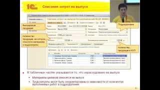 0318. 1С:ERP Особенности отражения зарплаты в учете