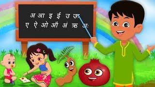 Varnamala Geet Hindi | वर्णमाला | Hindi Educational Rhyme | Hindi Alphabets | Kids Rhyme Hindi