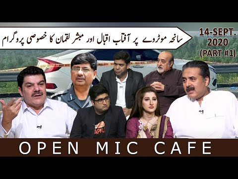 Motorway Incident | Open Mic Cafe with Aftab Iqbal | Mubashir Lucman | Ep 52 - Part 1 | 14 Sep 2020