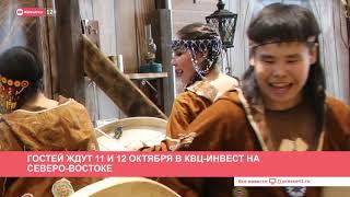 Новости дня 09.10.19
