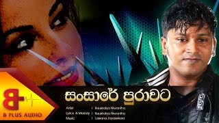 Sansare Purawata Official Music Audio – Kaushalya Niwantha