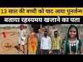 पुनर्जन्म के 13 साल बाद पहुँची अपने पहले गाँव, बताया खजाने का पता, Mahadev Chamatkar, Shiv Chamatkar