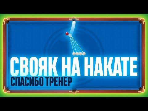 """""""СВОЯКИ"""" В РУССКОМ БИЛЬЯРДЕ. Часть 2"""