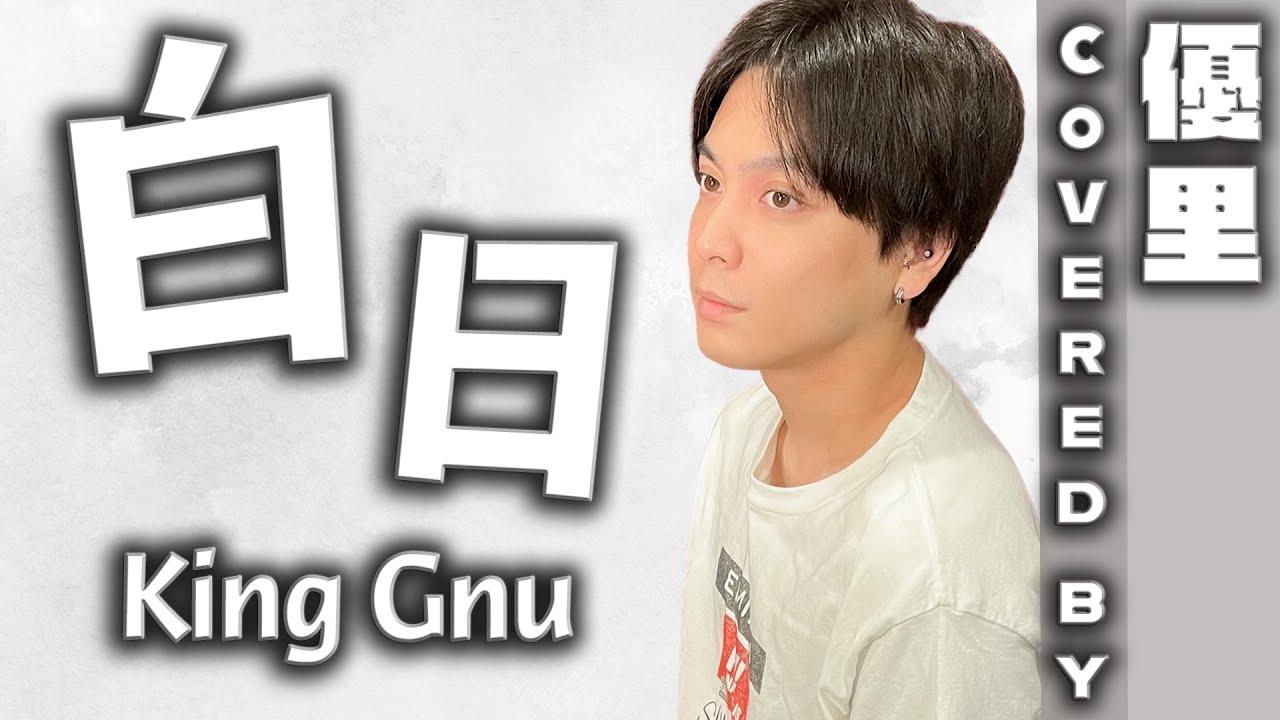 King Gnuの【白日】を歌ってみた【cover】