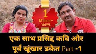 Khoonkhar Dakait Seema Parihar Ki Dard bhari sachchi Daastaan | Part 1 - Hindi | Kavi Kumar Manoj