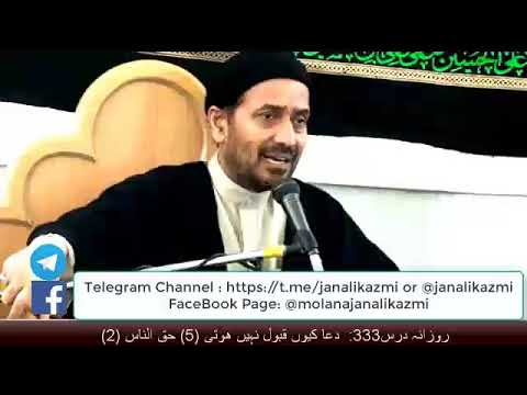 dars:-1 Why our DUAS are not accepted... By molana jan ali kazmi