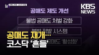 [심층인터뷰] 공매도 재개…코스닥 '흔들' / KBS …
