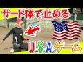 【大流行】野球あるある!元高校球児のUSAゲームが楽しすぎたwww【DA PUMP】