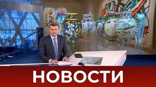Выпуск новостей в 18:00 от 19.04.2021