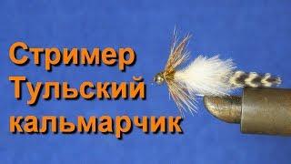 Мушка Тульский кальмарчик