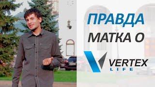 Vertex Life: независимый обзор компании(В этом видео блоггер Vlad Koval расскажет о