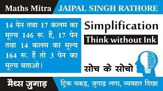 Jugaad Maths : सरल सवालों को गलत करने से बचे.Simplification#Paidcourse Maths Reasoning @1000/-