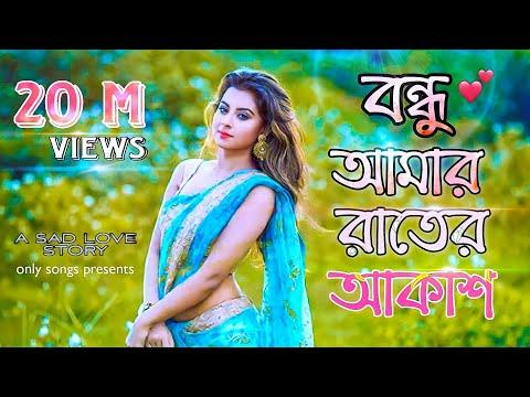 Bondhu Amar Rater Akash | Ankur Mahamud Feat Sadman Pappu | Bangla New Song 2018 HD |