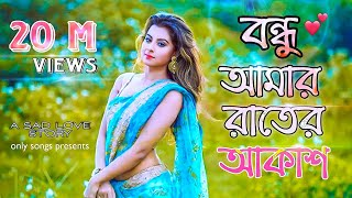 Bondhu Amar Rater Akash | Ankur Mahamud Feat Sadman Pappu | Bangla New Song 2018 HD |