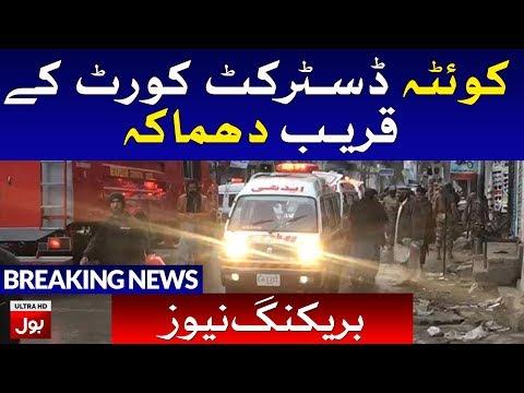 Quetta Breaking News: Latest Quetta Breaking News |  BOL News