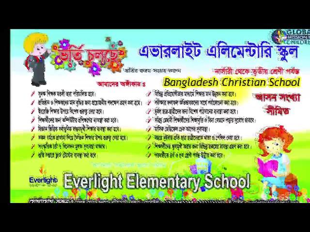 1st Vlog Update GMFC/WFF Bangladesh