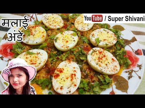 malai-egg-curry-recipe---malai-ande-recipe-in-hindi---creamy-egg-curry-recipe
