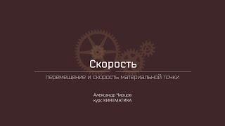 Лекция 3.4 | Перемещение и скорость материальной точки | Александр Чирцов | Лекториум