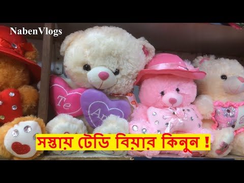 Cheapest TOYS Wholesale/Retail Market In Bd | Best Place To Buy Teddy Bears | Dhaka