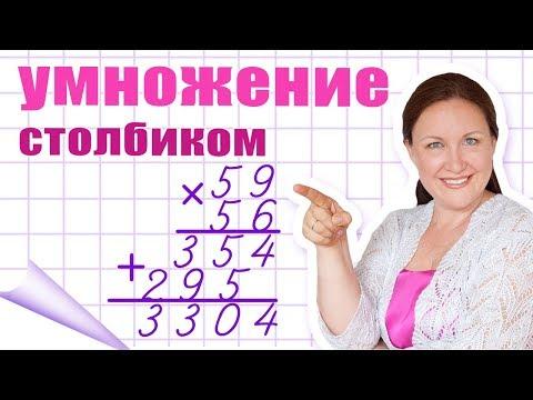 Умножение в столбик. Как правильно умножать в столбик? Как объяснить умножение в столбик?