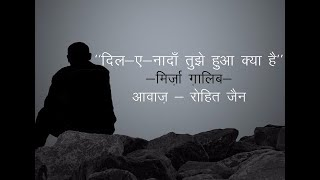 Dile Nadan Tujhe Hua Kya..... - Mirza Ghalibदिले नादाँ तुझे हुआ क्या है - मिर्ज़ा ग़ालिब by ROHIT JAIN