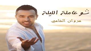 Marwan Chami - Shou Aamle El Layle | مروان الشامي - شو عاملة الليلة