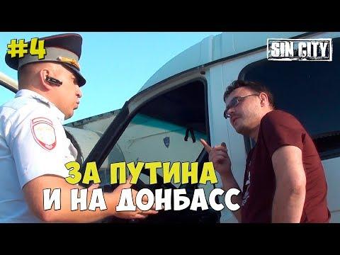 ГОРОД ГРЕХОВ 4 - ЗА ПУТИНА И НА ДОНБАСС [ ЧЕБОКСАРЫ ]