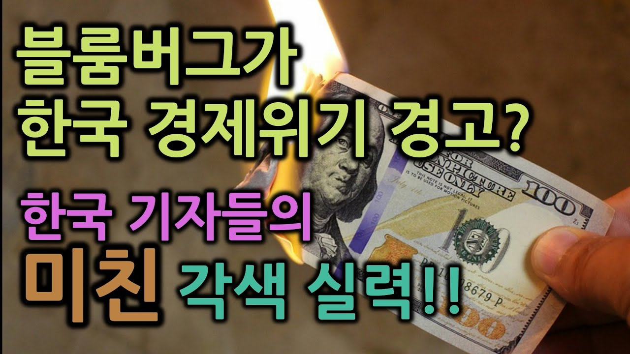 미국 블룸버그가 한국 국가부채를 경고했다?? 원문 영문 기사 같이 확인해 보겠습니다