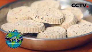《地球村日记》 20200413 地球村美食Vlog:一口手工米饼就是家和幸福的味道|CCTV农业