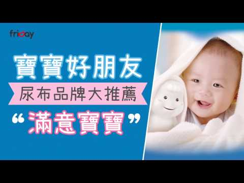 寶寶好朋友,尿布品牌大推薦-滿意寶寶  friDay購物