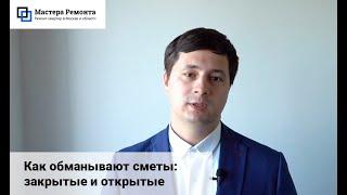 Руководитель сметного отдела Максим расскажет как обманывают компании