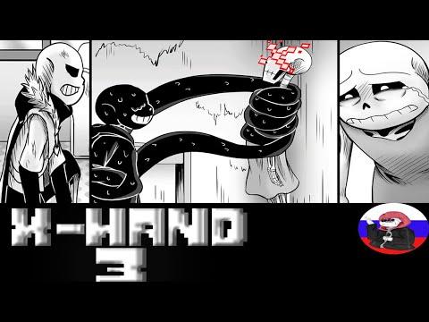◄Изменения судьбы►Comics - X-HAND \