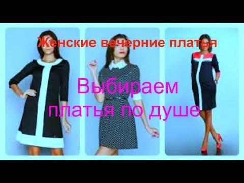 Женские вечерние платья. Выбираем платья по душе.