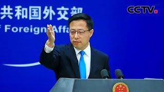 中国外交部:强烈谴责有关国家粗暴干涉香港事务和中国内政 |《中国新闻》CCTV中文国际 - YouTube