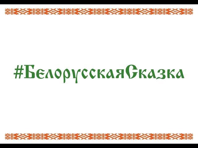 Белорусская Сказка. Свадьба в Москве. Владимир и Алёна 10-ти Летие свадьбы.