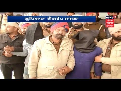 Ludhiana Rape Case Accused Sent To Seven Days Remand