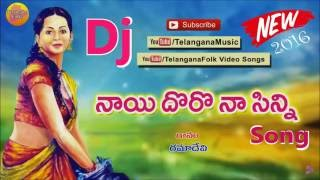 Naayi Doro Na | New Telangana Dj Songs | Telugu Dj Songs | Janapada Dj Songs | Dj Folk Songs Telugu