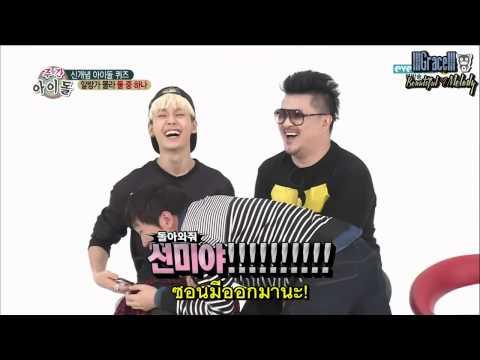 [Thai SUB] Weekly Id0l โทรศัพท์ปริศนา