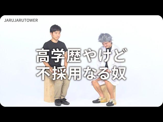 『高学歴やけど不採用なる奴』ジャルジャルのネタのタネ【JARUJARUTOWER】