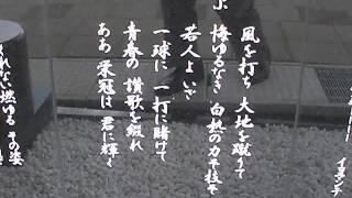 伊藤久男モニュメント・全国高等学校野球大会の歌「栄冠は君に輝く」 thumbnail