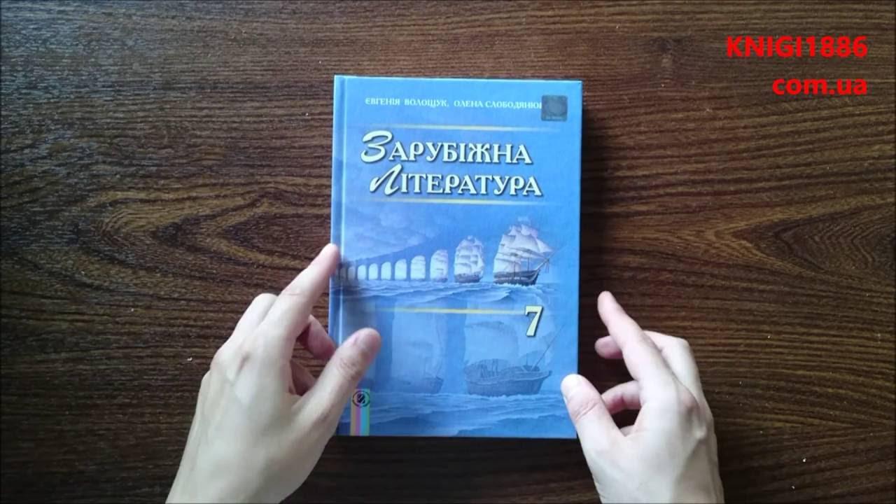 Скачать учебник география 7 класс учебник