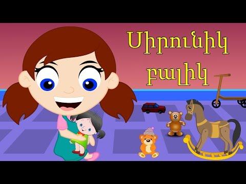 Սիրունիկ բալիկ | Sirunik Balik | Малыш | մանկական երգեր | Армянские детские песни | Mankakan Erger