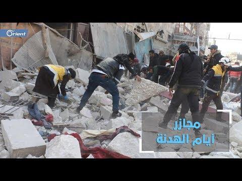 ميليشيا أسد الطائفية تصعّد من استهدافها للمدنيين وارتكابها للمجازر في إدلب رغم الهدنة