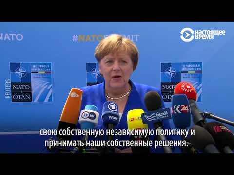 Ангела Меркель отвечает Трампу наслова оГермании, «зависимой» отРоссии