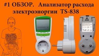 #1 Измеритель мощности, расходомер TS-838
