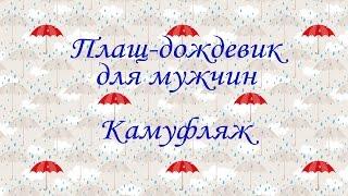 Обзор на плащ-дождевик для мужчин Камуфляж
