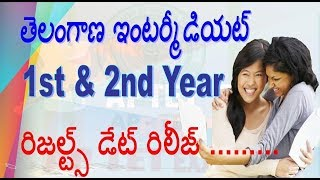 TS Intermediate 1st & 2nd Year Results Official Date Release2018|Latest NewsON:04-04-2018at 3:36pm|