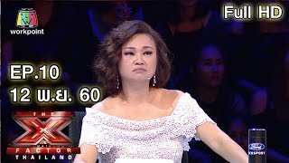 The X Factor Thailand EP.10  4 Chair Challenge   12 .. 60 Full HD