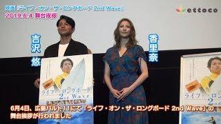 現在公開中の映画『ライフ・オン・ザ・ロングボード 2nd Wave』の舞台挨拶が主演の吉沢悠さんと、香里奈さんを迎えて、6月4日に広島バルト11にて...